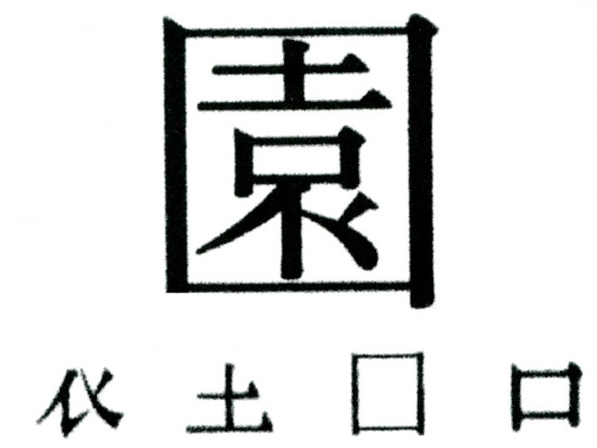 "The Chinese character for ""garden"" is made from four pictographs (representing mountains or rocks, water, buildings, and plants) that, together, explain their concept of a garden"